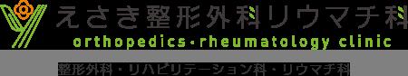 整形外科なら名古屋市南区にあるえさき整形外科リウマチ科へ